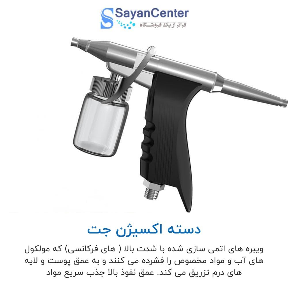اکسیژن-جت-دسته-مخصوص-دستگاه-آکواپیل-6-کاره