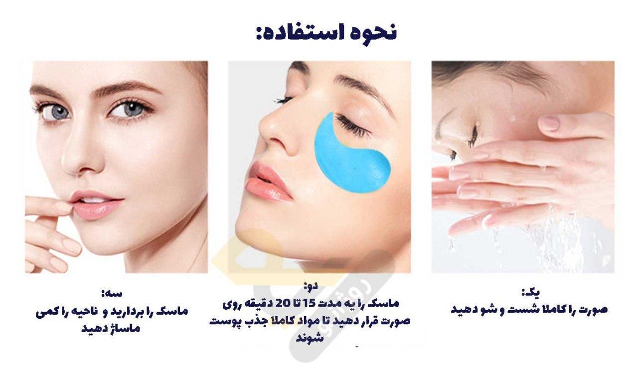 ماسک-دور - چشم - هیالورونیک - اسید