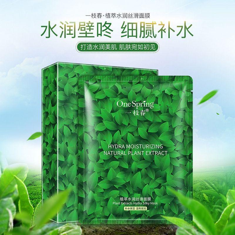 ماسک-هیدراته-ابرسان- گیاهان- طبیعی -