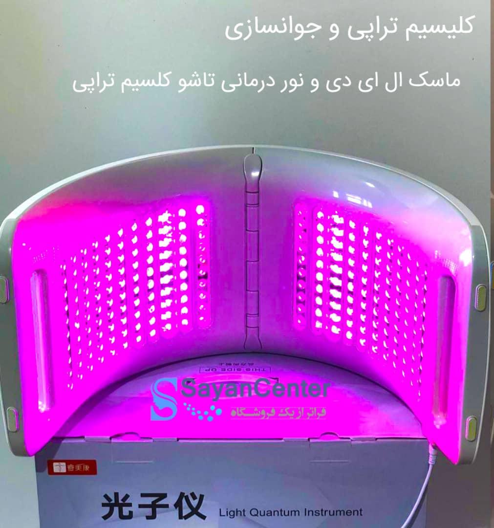 تونلی_ال_ای_دی_تاشو کلسیم دار 7 رنگ